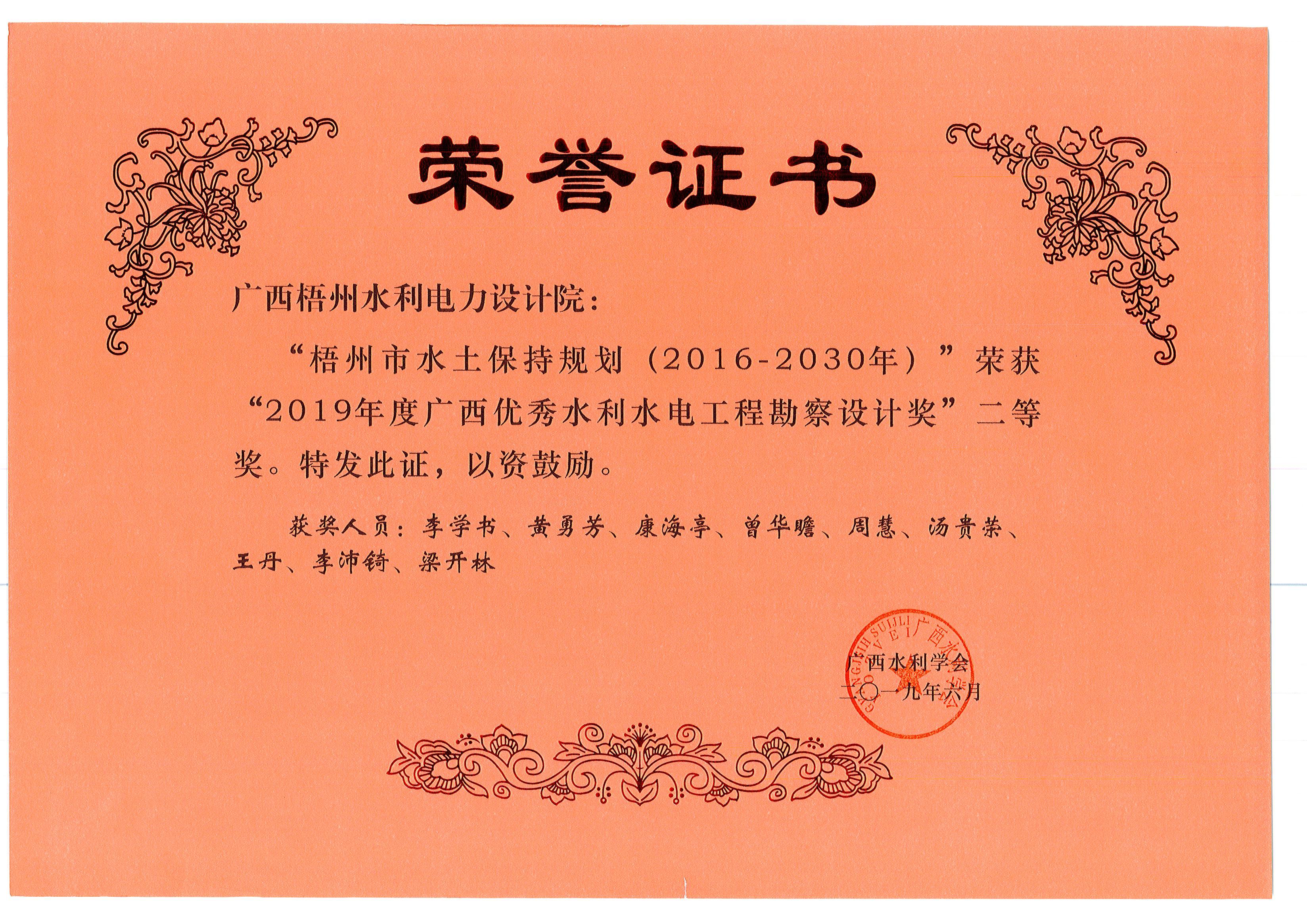 贺州站规划_单位荣誉-广西壮族自治区梧州水利电力设计院
